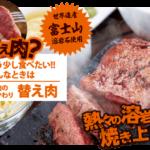 やっぱりステーキ急成長!九州の店舗とオススメメニューを紹介。
