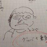 【大橋裕之】「ゾッキA」「ゾッキB」が、実写映画化!経歴(プロフィール)を調査。