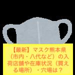 【最新】マスク熊本県(市内・八代など)の入荷店舗や在庫状況(買える場所)・穴場は?