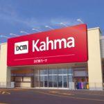 【最新】DCMカーマのマスク入荷状況・購入店舗(在庫)は?穴場も!
