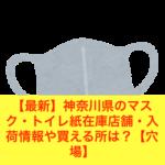 【最新】神奈川県(横浜市・横須賀)のマスク・トイレ紙在庫店舗・入荷情報や買える所は?【穴場】