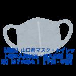 【最新】山口県マスク・トイレット紙の入荷状況・購入店舗(在庫)は?穴場も!【下関・宇部】