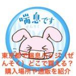 東京都で喘息バッジ(ぜんそく)どこで買える?購入場所や通販を紹介