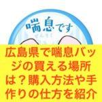 広島県で喘息バッジの買える場所は?購入方法や手作りの仕方を紹介