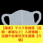 【最新】マスク宮崎県(市内・延岡・都城など)入荷情報・店舗や在庫状況を調査【穴場】