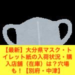 【最新】大分県マスク・トイレット紙の入荷状況・購入店舗(在庫)は?穴場も!【別府・中津】
