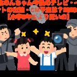 川北のんちゃん今後のテレビ・イベントの出演・CM予定は?2020年【小学5年生より賢いの】