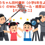 ゆうちゃん田村優祈(小学5年生より賢い)のWikiプロフール・経歴は?【パパジャニ】