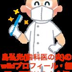 島弘光(歯科医の夫)のwikiプロフィール・経歴・写真は?小倉優子と別居の理由は?