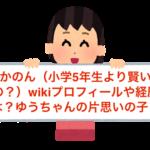 かのん馬場夏音(小学5年生より賢いの?)wikiプロフィールや経歴は?