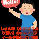 しゅん隼(小学5年生より賢い)のwikiプロフィールや経歴は?帰国子女?