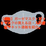 【最新】ガーゼマスク・ピッタマスクの買える店・入荷情報やネット通販を紹介。