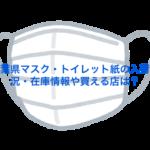 千葉県マスク・トイレット紙の入荷状況・在庫情報や買える店は?【最新】