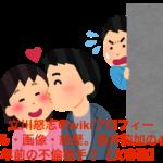 立川怒志のwikiプロフィール・画像・経歴。酒井莉加の4年前の不倫相手?【文春砲】