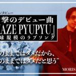 【MORISUKE 】森祐介wikiプロフィール・経歴・結婚はしてる?【残念なイケメン】