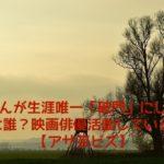 志村さんが生涯唯一「破門」にした芸人Sとは誰?映画俳優活動している人物【アサ芸ビズ】