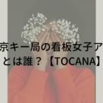 在京キー局の看板女子アナXとは誰?夜間帯の番組を担当している人物は【TOCANA】