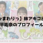 【ひまわりっ】林アキコ役の平祐奈のプロフィールSNSは?彼氏はいる?