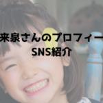 【ひまわりっ】林アキコの子役(稲垣来泉)のプロフィールやSNS紹介