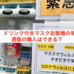 【大阪】ドリンク付きマスク自販機の場所は?通販の購入はできる?
